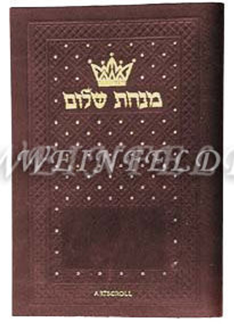 Artscroll Mincha/Maariv: Hebrew/English: Weekday Pocket Size - Leatherette