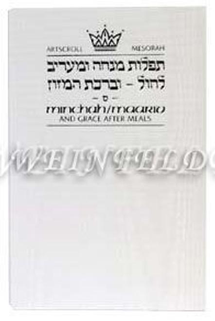 Artscroll Mincha/Maariv: Hebrew/English: Weekday Pocket Size - Pearl White Cover