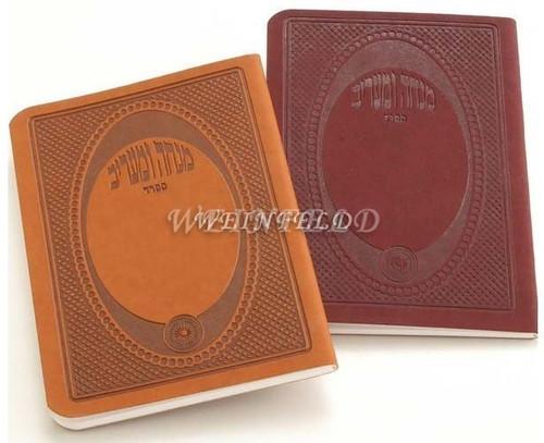 Mincha Maariv - Pocket Size Maroon Soft Leatherette Hebrew Mincha Maariv - choice of Ashkenaz or Sefard