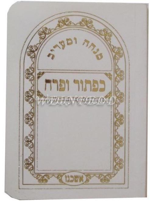 Mincha Maariv - Pocket Size White Paperback Hebrew Mincha Maariv - Choice of Ashkenaz or Sefard