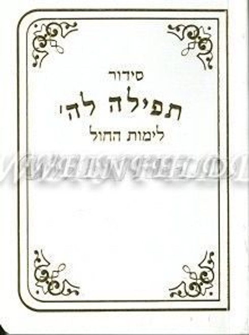Weekday Siddur Nusach Ashkenaz Or Sefard(Not-Sefardi) Includes Weekday Laining (Soft Cover)