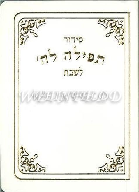 Shabbos Siddur Nusach Ashkenaz Or Sefard(Not-Sefardi) (Soft Cover)
