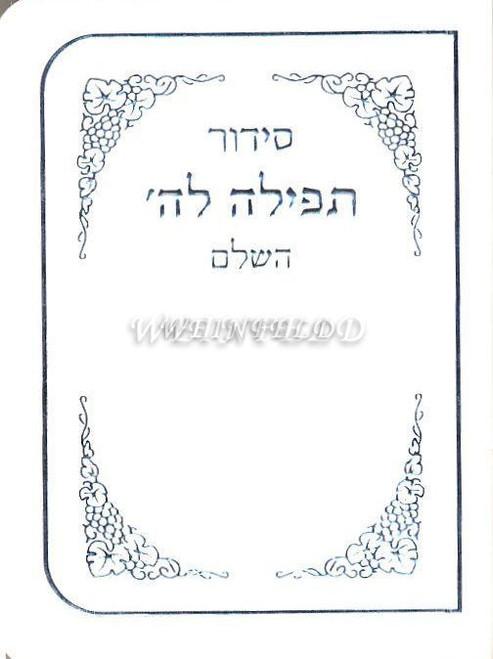 Weekday & Shabbos Soft Cover Siddur -  White With Silver Border -  Nusach Ashkenaz Or Sefard(Not-Sefardi) Includes Weekday Laining.