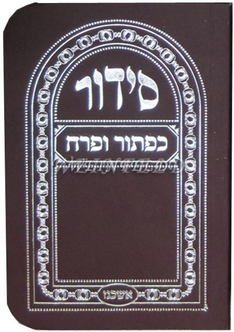 Siddur - Weekdays Pocket Size Ashkenaz Maroon Paperback Hebrew Siddur W/ Tehillim
