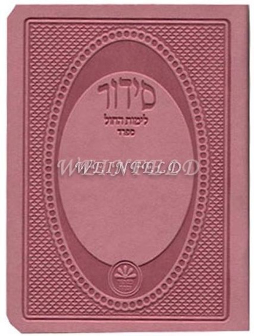 Siddur - Pocket Size Sefard Dark Pink Soft Leatherette Hebrew Siddur