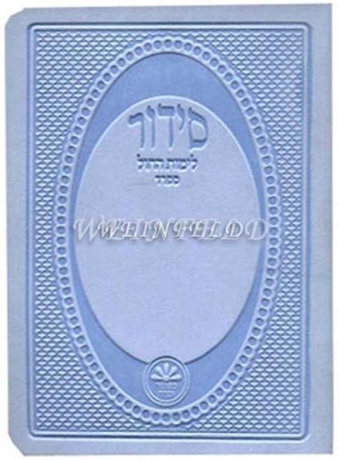 Siddur - Pocket Size Sefard Light Blue Soft Leatherette Hebrew Siddur