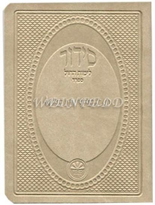 Siddur - Pocket Size Sefard Light Grey Soft Leatherette Hebrew Siddur