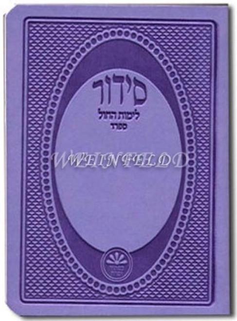 Siddur - Pocket Size Sefard Lilac Soft Leatherette Hebrew Siddur