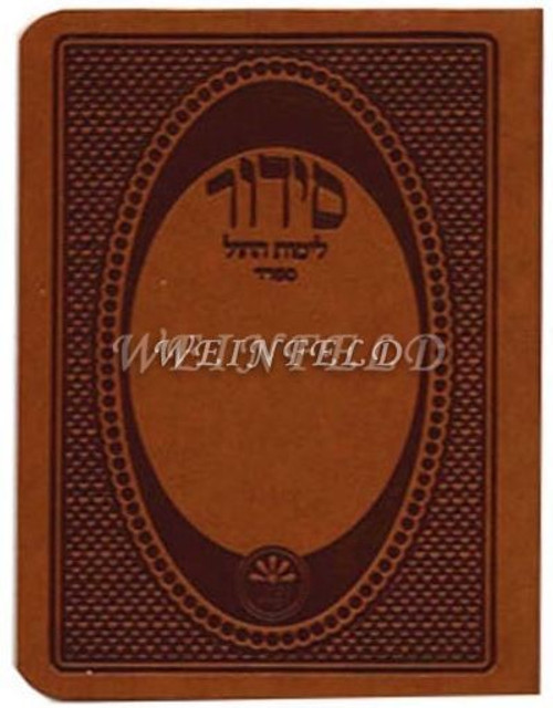 Siddur - Pocket Size Sefard Brown Soft Leatherette Hebrew Siddur