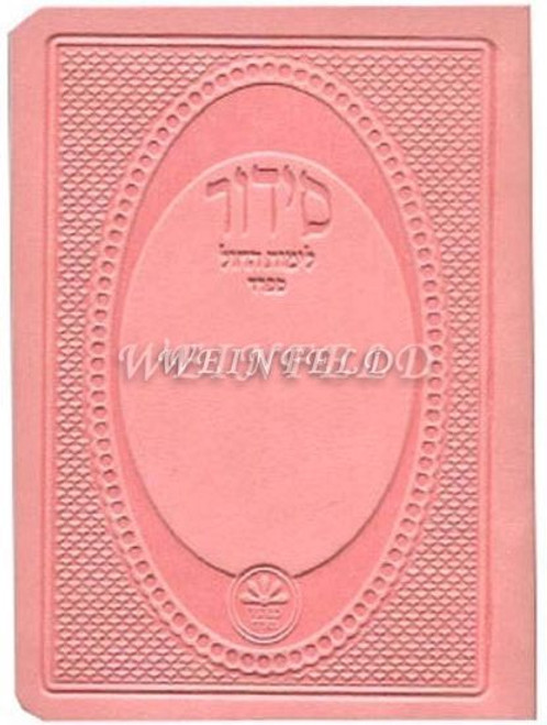 Siddur - Pocket Size Sefard Pink Soft Leatherette Hebrew Siddur