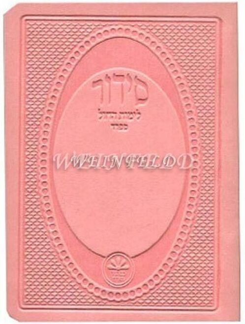 Siddur - Pocket Size Sefard Pink Soft Leatherette Hebrew Siddur