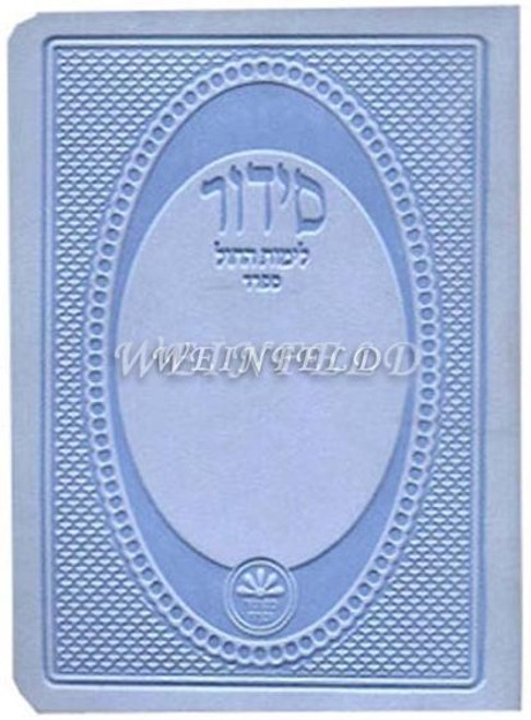 Siddur - Pocket Size Ashkenaz Light Blue Soft Leatherette Hebrew Siddur