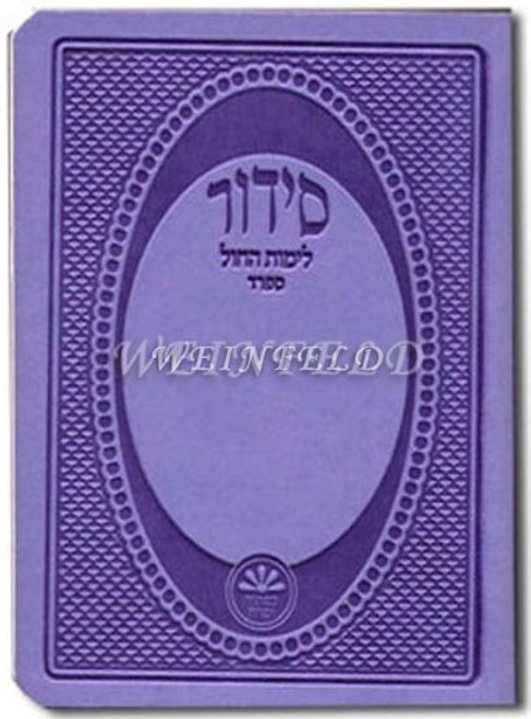 Siddur - Pocket Size Ashkenaz Lilac Soft Leatherette Hebrew Siddur