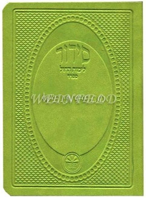 Siddur - Pocket Size Ashkenaz Lime Green Soft Leatherette Hebrew Siddur