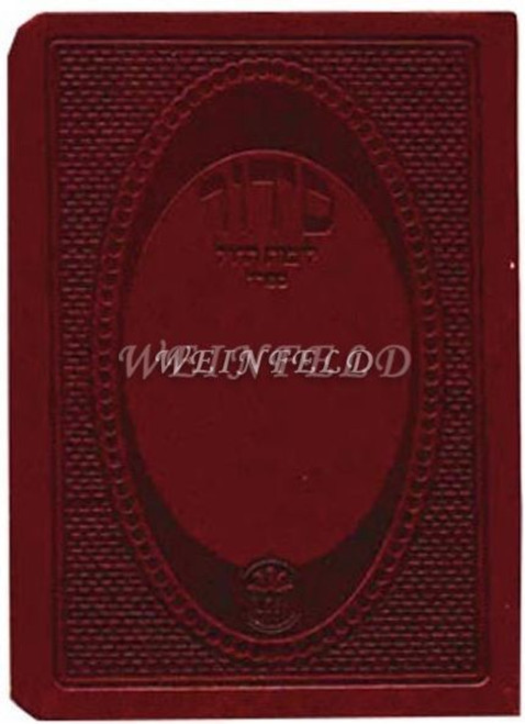Siddur - Pocket Size Ashkenaz Maroon Soft Leatherette Hebrew Siddur