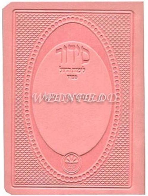 Siddur - Pocket Size Ashkenaz Pink Soft Leatherette Hebrew Siddur