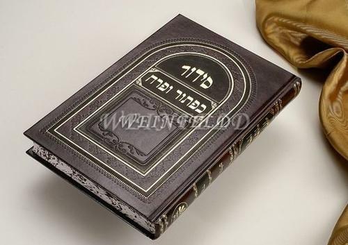Siddur - Full Size Sefard Hard Cover Hebrew Siddur