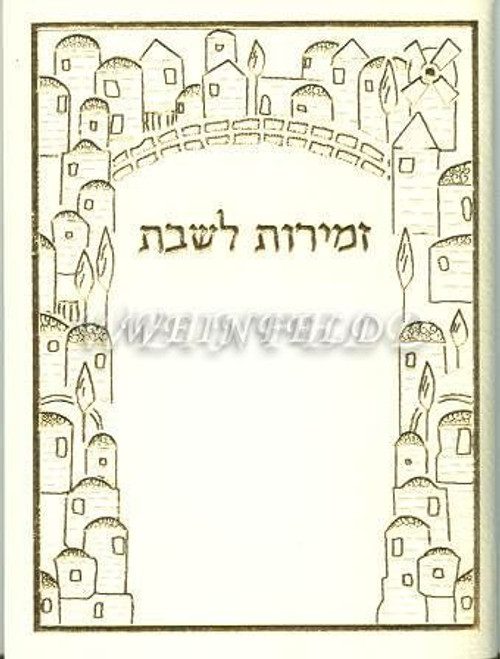 Zemiros Shabbos Benching And Zemiros Hebrew - With Gold On Cover