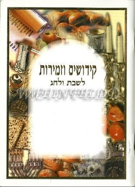 Benching and Zemiros Hebrew Special kiddush and songs for all holidays