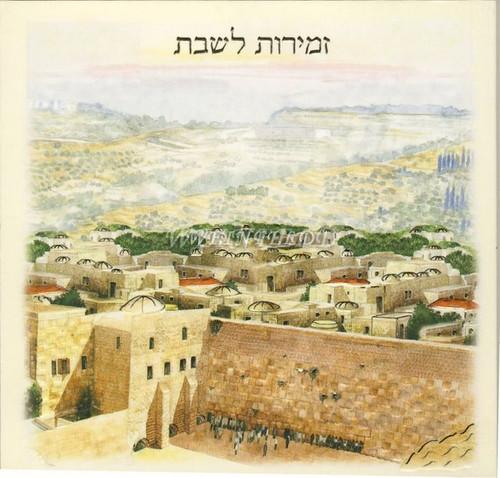 Zemiros Hebrew Ashkenaz Nice Colorful Jerusalem Scenery