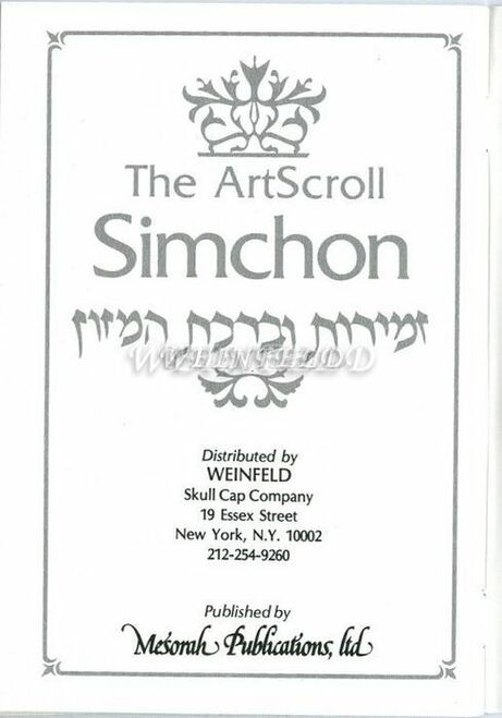 Artscroll Popular Simchon Moire Cover Benching And Zemiros Hebrew - Silver - (Blank Cover)