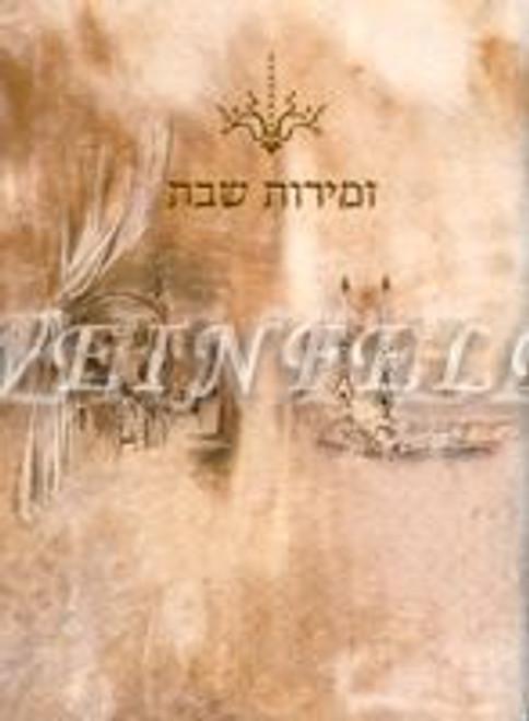 Ashkenaz Zemiros Hebrew Benchers - K-Bb-110A