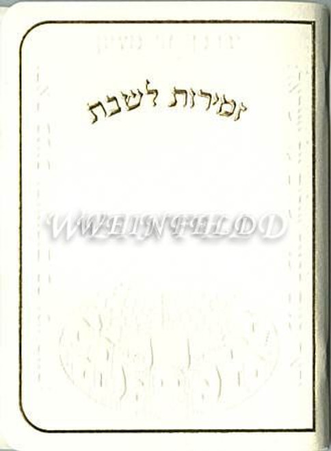 Zemiros Shabbos Benching and Zemiros Hebrew - Silver on Cover.
