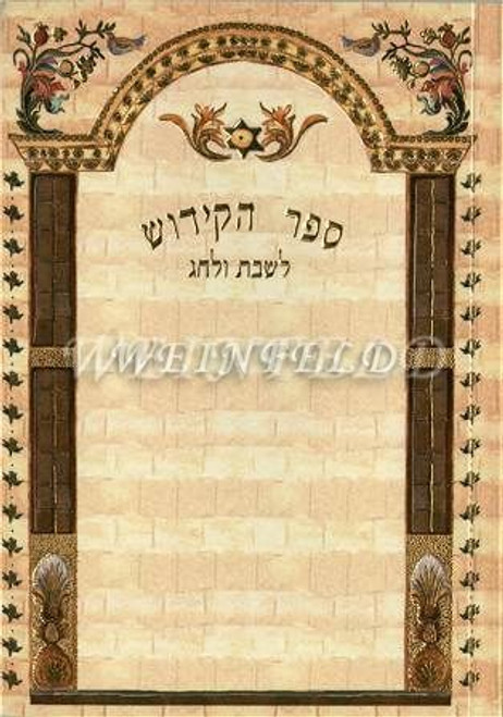 Sefer Hakidush Zemiros Shabbos Benching and Zemiros Hebrew with Kiddush for all holidays - Gold on Cover.