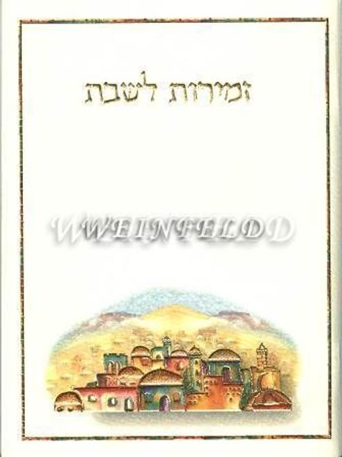 Zemiros Shabbos Benching and Zemiros Hebrew - 088s