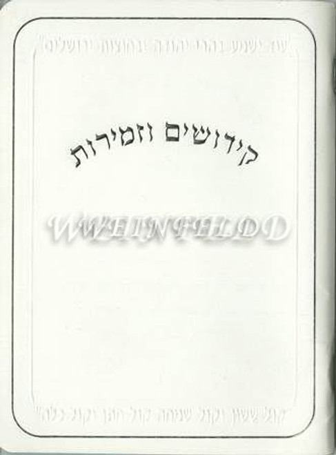 Zemiros Shabbos Benching and Zemiros Hebrew - Silver border on cover and inside