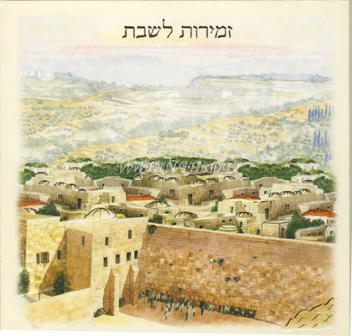 Zemiros Hebrew Sefaradi Nice colorful Jerusalem Scenery