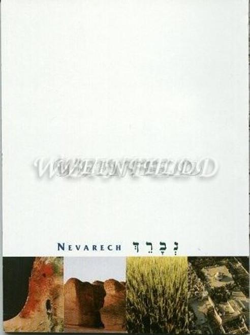 Nevarech Classic: Benching and Zemiros Hebrew and English