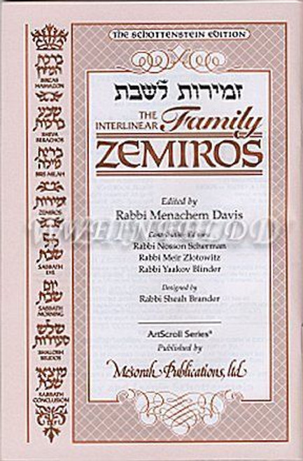 Schottenstein Edition Interlinear Family Zemiros / Bircas HaMazon - Pearl White (paper) Cover