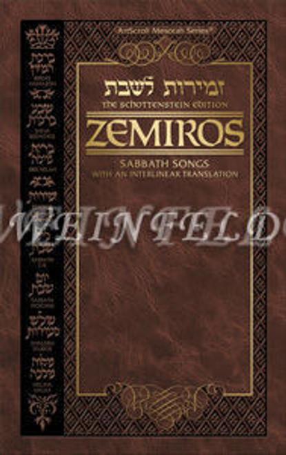 Schottenstein Edition Interlinear Family Zemiros / Bircas HaMazon - Leatherette Cover