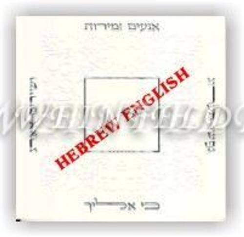 Ashkenaz Zemiros Hebrew - English