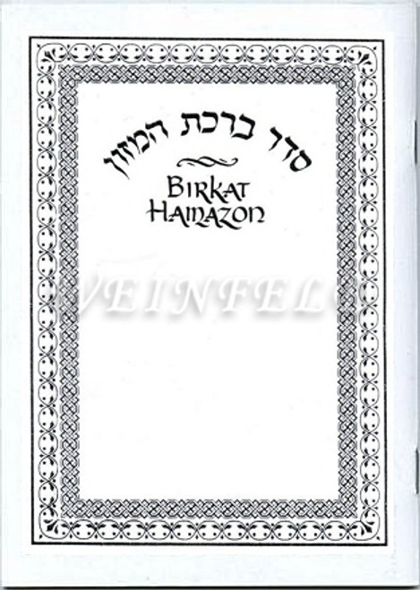 Benching and Some Zemiros Hebrew and English fully Transliterated and Translated - Nice design cover.