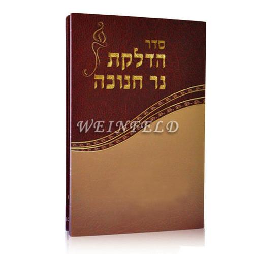Chanukah Booklet w/ Bichat Hamazon (Meshulav)