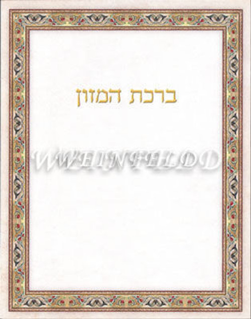 Ashkenaz-Sefardi Together Laminated Bencher - 068as