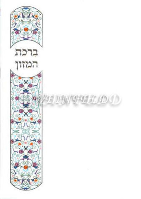 4 Fold Birkat Hamazon style # 156 - Achdus (Ashkenaz and Sefardi together)