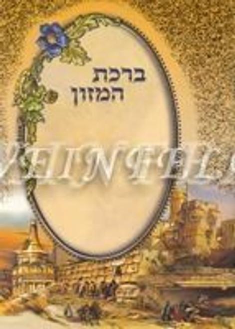 New Beautiful Hebrew / Russian Bencher BOOKLET
