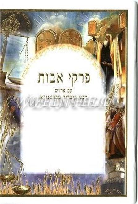 Pirkei Avos with Benching Sfardi and Ashkenaz Together