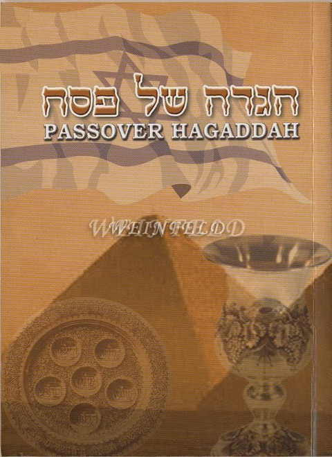 Passover Hagaddah Hebrew & English Colorful with nice pictures inside - k146Aa