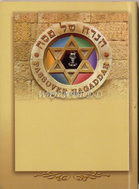 Passover Hagaddah Hebrew & English Colorful with nice pictures inside - k146Ba
