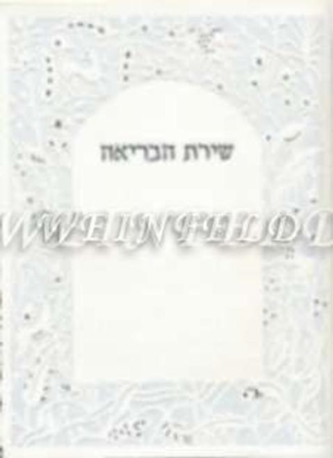 Shiras Ha'Briah (Perek Shirah) with Ahkenaz and Sefardi Benching