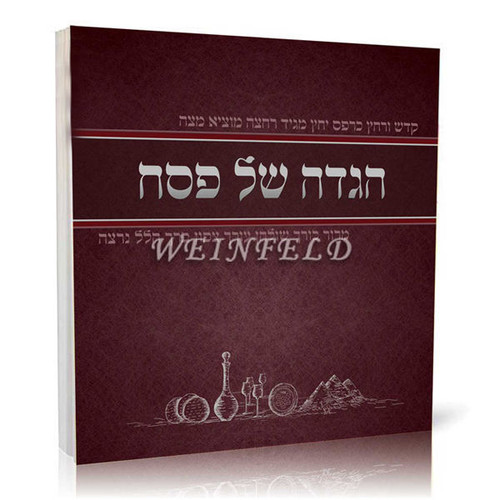 Haggadah Shel Pesach Soft Cover. Brown with silver.