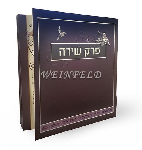 Perek Shira (Benching with both, Ashkenaz and Sefaradi). Purple and Silver.