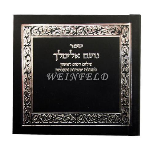 Noam Elimelech PB Black. With Benching and Sheva Brachos.