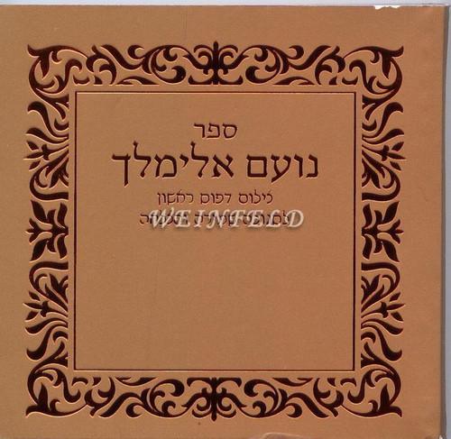 Noam Elimelech PB Gold. With Benching and Sheva Brachos.