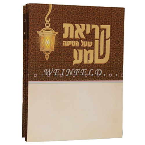 Kriat Shema Booklet