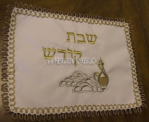 Chalah Cover - White Terylene Small - Embroided With Silver And Gold For Shabbos Sheva Brochos And Shabbos Bar Mitzvah